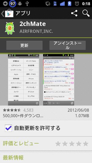Device20120708001903