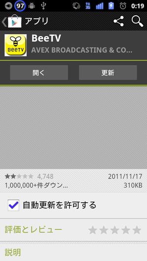 Device20120708001921